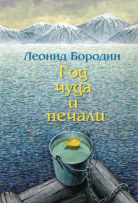 Год чуда и печали — Леонид Бородин