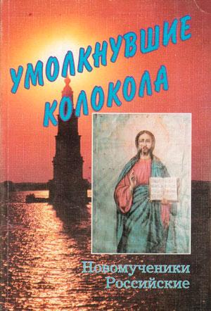 Божие — Богу. Протоиерей Иоанн Соколов — Соколов В.И.