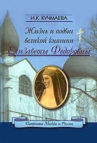 Жизнь и подвиг великой княгини Елизаветы Федоровны — Кучмаева И.К.
