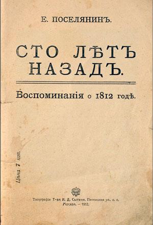 Сто лет назад. Воспоминания о 1812 годе — мученик Евгений Поселянин