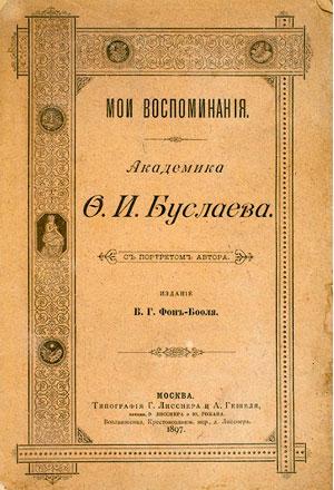 Мои воспоминания — Буслаев Ф.И.
