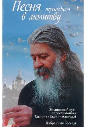 Песня, перешедшая в молитву: Жизненный путь иеросхимонаха Симона (Гаджикасимова) — Ольга Соколова