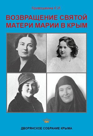 Возвращение святой матери Марии в Крым — Кривошеина К.И.