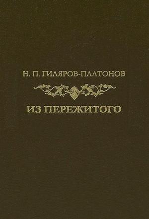 Из пережитого. Том 2 — Гиляров-Платонов Н.П.