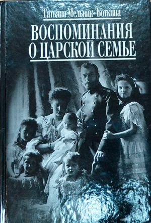 Воспоминания о Царской Семье — Татьяна Мельник-Боткина
