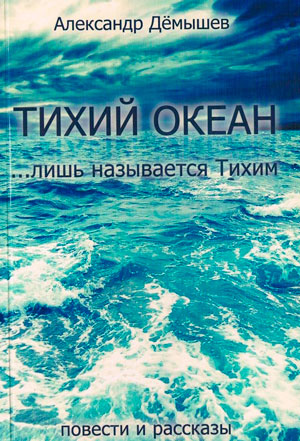 Тихий океан... лишь называется тихим — Александр Дёмышев