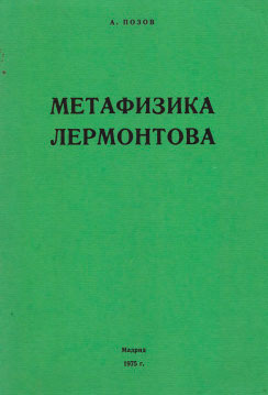 Метафизика Лермонтова — А. Позов