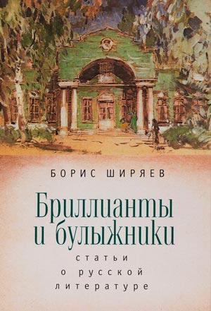 Бриллианты и булыжники: статьи о русской литературе — Ширяев Б.Н.