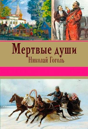 Мертвые души — Николай Гоголь