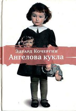 Ангелова кукла. Рассказы рисовального человека — Кочергин Э.С.
