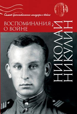 Воспоминания о войне — Никулин Н.Н.