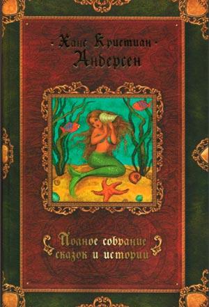 Полное собрание сказок и историй в 3-х томах — Ганс Христиан Андерсен