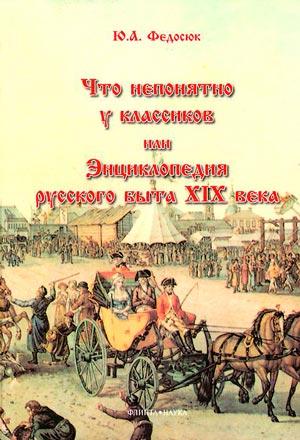 Что непонятно у классиков, или Энциклопедия русского быта XIX века — Юрий Федосюк