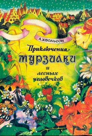 Царство малюток. Приключения Мурзилки и лесных человечков — Анна Хвольсон