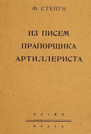 Из писем прапорщика-артиллериста — Степун Ф.А.