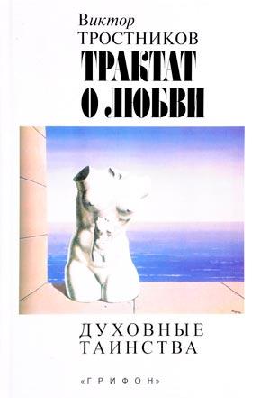 Трактат о любви. Духовные таинства — Тростников В.Н.