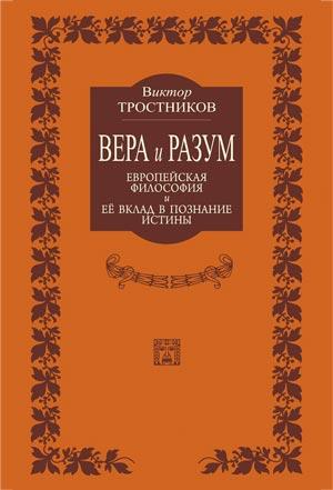 Вера и разум. Европейская философия и ее вклад в познание истины — Тростников В.Н.