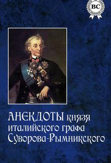 Анекдоты князя Италийского, графа Суворова-Рымникского, изданные Е. Фуксом