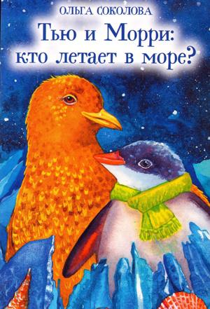 Тью и Морри: кто летает в море? — Ольга Соколова
