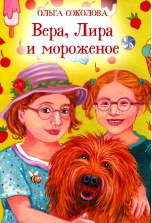 Вера, Лира и мороженое — Ольга Соколова