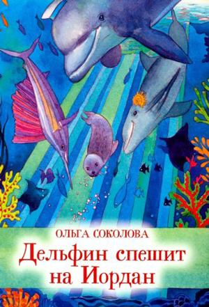 Дельфин спешит на Иордан — Ольга Соколова