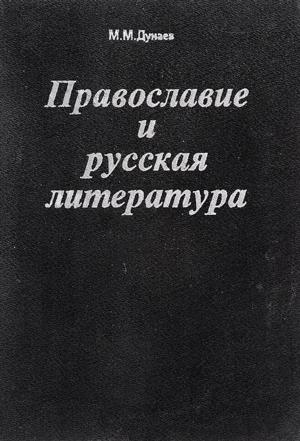 Православие и русская литература. Том IV. Часть 5 — Дунаев М.М.