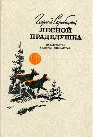 Лесной прадедушка (Рассказы о родной природе) — Скребицкий Г.А.
