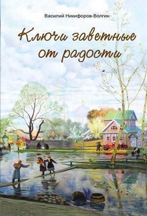 Ключи заветные от радости — Никифоров-Волгин В.А.