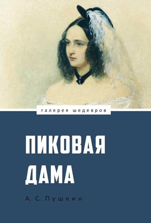 Пиковая Дама — Александр Пушкин