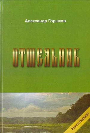 Отшельник — Горшков А.К.