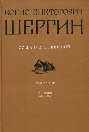 Дневник (1939-1970) — Борис Шергин