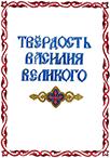 Твердость Василия Великого
