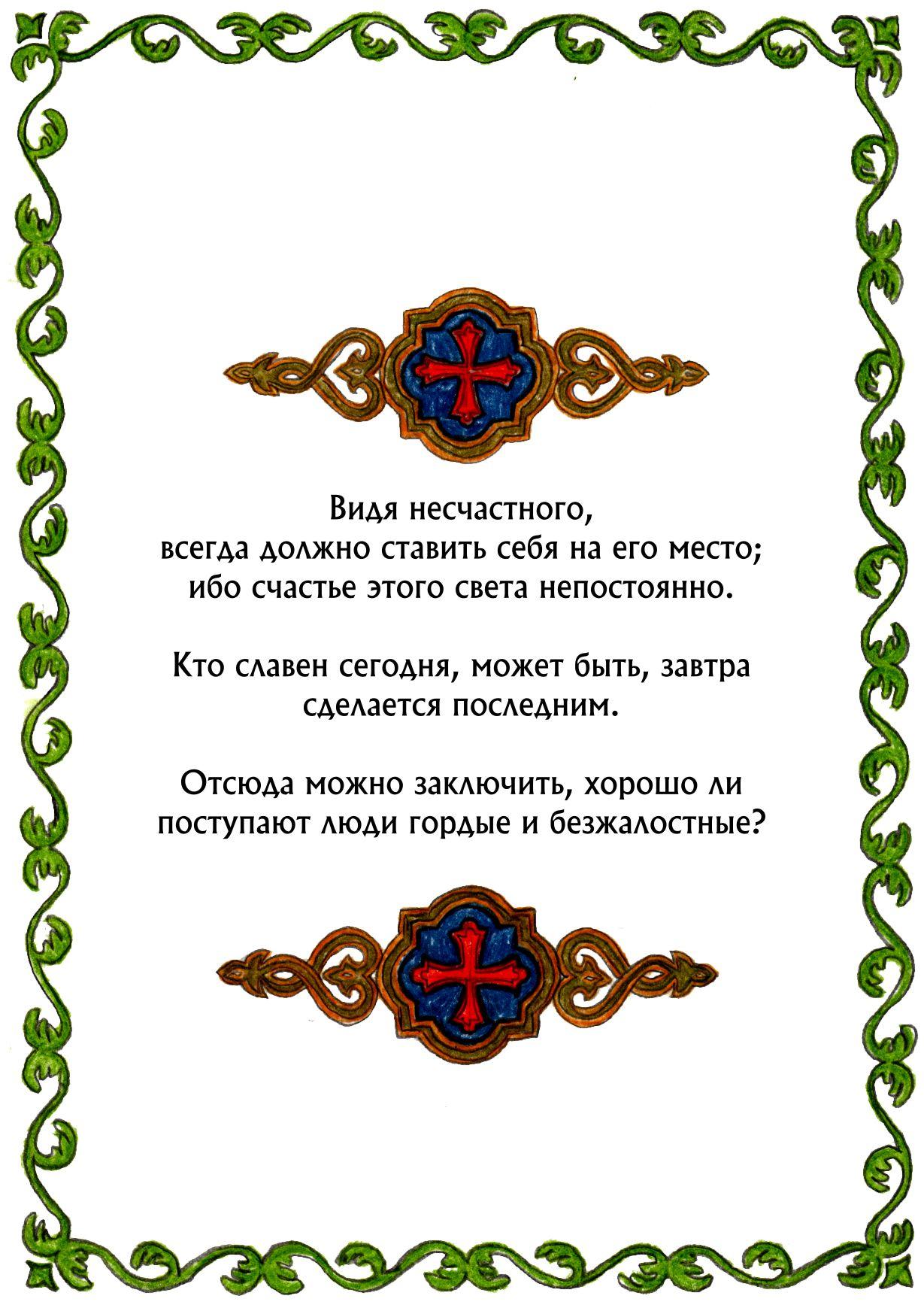 nvv 6 - Незлобие Василия Великого