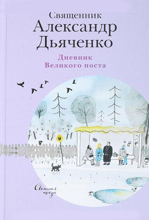 Дневник Великого поста — священник Александр Дьяченко