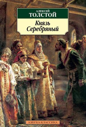 Князь Серебряный — Толстой А.К.
