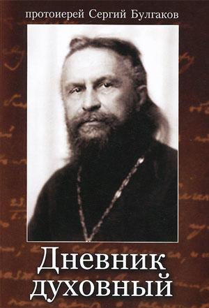 Дневник духовный — протоиерей Сергий Булгаков