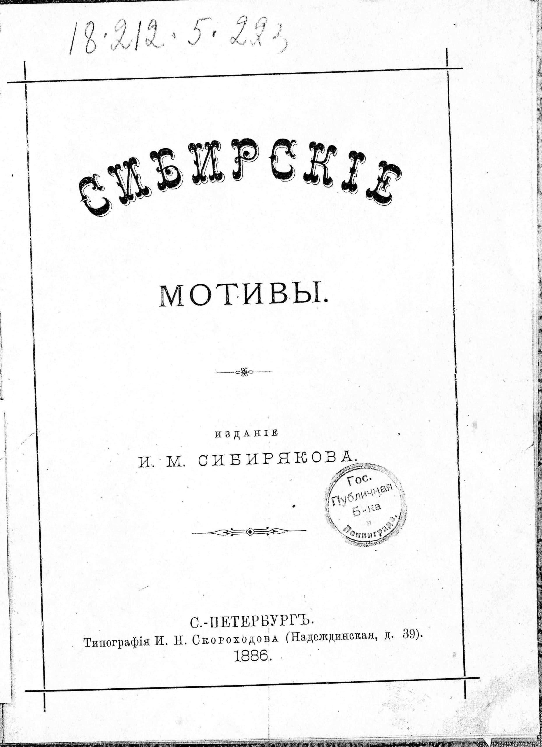 Золотопромышленник Иннокентий Сибиряков как издатель ...
