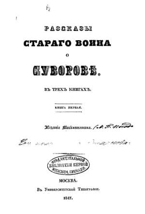 Рассказы старого воина о Суворове — Старков Я.И.
