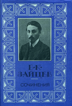 Святая Русь ─ Зайцев Б.К.