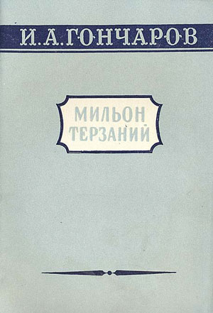 Мильон терзаний  — Гончаров И.А.