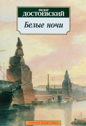 Белые ночи — Достоевский Ф.М.