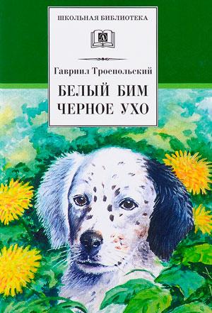 Белый Бим Черное ухо — Троепольский Г.Н.