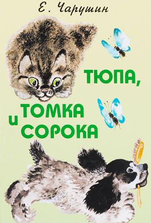 Тюпа, Томка и сорока — Евгений Чарушин