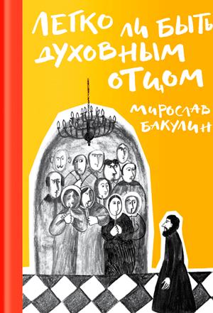 Легко ли быть духовным отцом (фрагмент) — Мирослав Бакулин