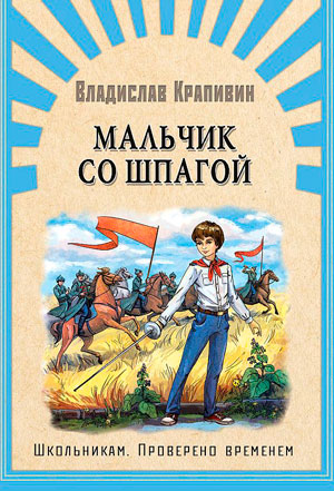 Мальчик со шпагой — Владислав Крапивин