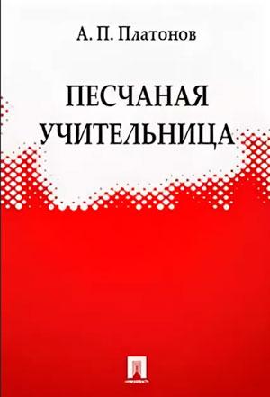 Песчаная учительница — Андрей Платонов