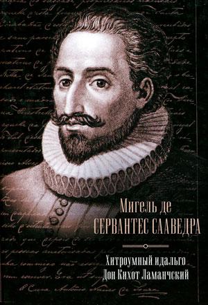 Хитроумный идальго Дон Кихот Ламанчский — Мигель Де Сервантес