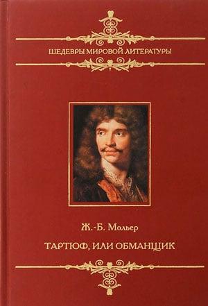 Тартюф, или Обманщик — Жан-Батист Мольер