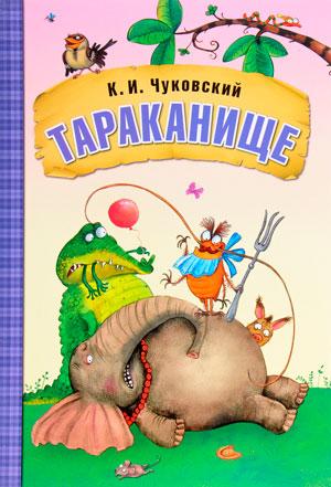 Тараканище — Чуковский К.И.