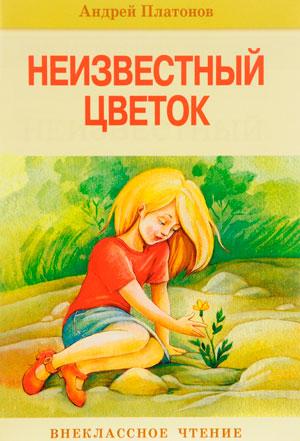 Неизвестный цветок (сборник) — Андрей Платонов